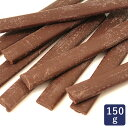 バトンショコラ 150g 製菓用チョコレート < 菓子材料 パン材料 チョコレート>_