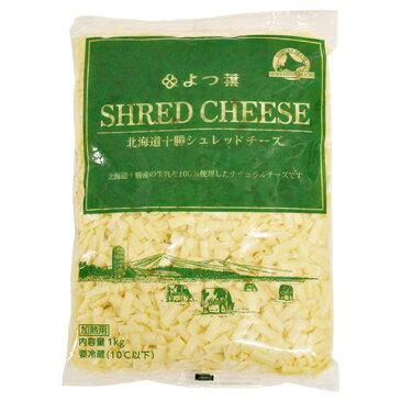 よつ葉 シュレッドチーズ 1kg ピザチーズ チェダー ゴーダ モッツァレラ_