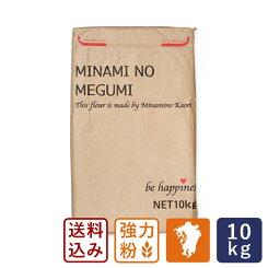 小麦粉【送料無料】南のめぐみ10kgパン用小麦粉九州産ミナミノカオリ100_