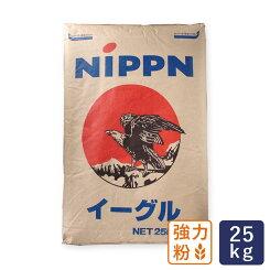 強力粉パン用小麦粉イーグル25kg日本製粉【業務用】