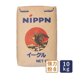 強力粉パン用小麦粉イーグル10kg日本製粉