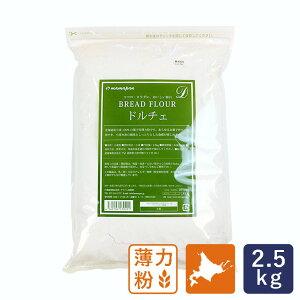 江別製粉 国産菓子用小麦粉 ドルチェ <薄力粉タイプ> 2.5kg__【国産小麦