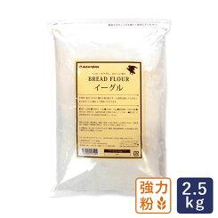 強力粉パン用小麦粉イーグル2.5kg日本製粉