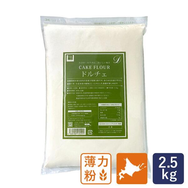 薄力粉ドルチェ菓子用小麦粉2.5kg北海道産江別製粉国産小麦粉シフォンケーキパウンドケーキおうち時間パン作りお菓子作り手作りパン