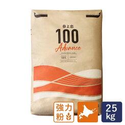 強力粉北海道産パン用小麦粉mamapan春よ恋10025kgホームベーカリーはるよこいハルヨコイ【国産小麦業務用】