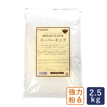 最強力粉 スーパーキング パン用小麦粉 2.5kg 日清製粉【ママ割会員エントリーで全品ポイント5倍】