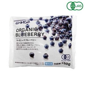 冷凍フルーツ 有機JAS オーガニック冷凍ブルーベリー MUSO 150g_ ハロウィン