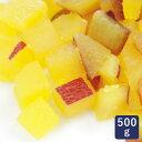 色鮮やかな黄金色冷凍金時芋ダイスカット 9.6mm 皮付 500g_ <お菓子材料・パン材料> 【RCP】