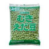 冷凍野菜 北海道産 むきえだ豆 モリタン 1kg 枝豆_ マラソン お買い得 ハロウィン 敬老の日