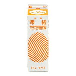 凍結20%加糖卵黄(殺菌) イフジ産業 1kg 冷凍卵黄 無添加_ ハロウィン