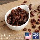 サンメイド カリフォルニア レーズン 200g ドライフルーツ 無添加&ノンオイル 干しぶどう 賞味期限:2018年1月8日