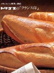 鳥越製粉 フランスパン用小麦粉 フランス <準強力粉> 5kg_