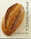 【書籍】 フィリップ・ビゴのパン_