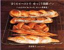 【書籍】 少しのイーストでゆっくり発酵パン_
