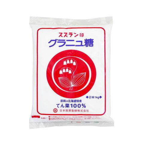 砂糖 スズラン印 グラニュ糖 1kg 北海道産_おうち時間 パン作り お菓子作り 手作り パン材料 お菓子材料 ハロウィン