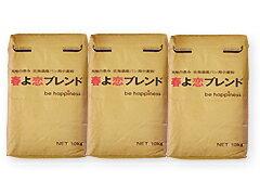 強力粉【送料無料】まとめ買い北海道産パン用小麦粉春よ恋ブレンドタイプ10kg×3【国産小麦】