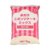 ミックス粉 水だけスポンジケーキミックス M120 日本製粉 1kg 賞味期限2021年6月12日 おうち時間 パン作り お菓子作り 手作り パン材料 お菓子材料