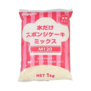 しっとりふっくら!日本製粉 水だけスポンジケーキミックス 1kg【2sp_120622_b】