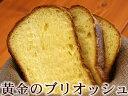【食パンミックス1斤用】mamapan 黄金のブリオッシュ食パンミックス 250g_