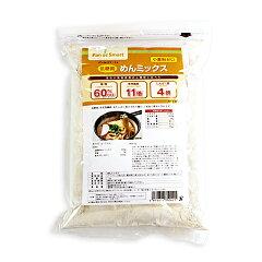 小麦粉不使用のミックス粉♪低糖質・高食物繊維、高たんぱく質の手作り麺をご家庭で簡単に楽し...