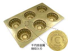 美しいデザイン【型】chiyoda シリコンコート ミニクグロフ型 6連  お菓子型 千代田金属_