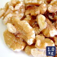 生クルミ LHP 生 1kg カリフォルニア産 胡桃 くるみ オメガ3脂肪酸 ナッツ