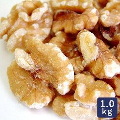 生クルミLHP生1kgカリフォルニア産胡桃くるみオメガ3脂肪酸ナッツ