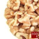 生クルミ LMP 500g カリフォルニア産 胡桃【お菓子材料 パン材料 ナッツ】オメガ3脂肪酸