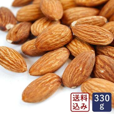 【送料無料】素焼きアーモンド ホール 330g 【ゆうパケット】 無塩 無添加 ローストナッツ_