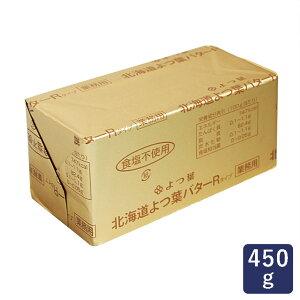 北海道 よつ葉 無塩バターRタイプ 食塩不使用 450g よつば_ おうち時間 パン作り お菓子作り 手作り パン材料 お菓子材料