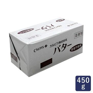 カルピスバター 無塩 450g_