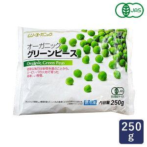 冷凍野菜 有機JAS オーガニック冷凍グリーンピース MUSO 250g_ おうち時間 パン作り お菓子作り 手作り パン材料 お菓子材料