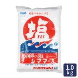 塩 沖縄の塩シママース 青い海 1kg ソルト_おうち時間 パン作り お菓子作り 手作り パン材料 お菓子材料