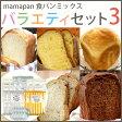 【送料無料】mamapan 食パンミックスバラエティセット3 パンミックス粉5種類×2袋+イースト3g×10 ホームベーカリー _