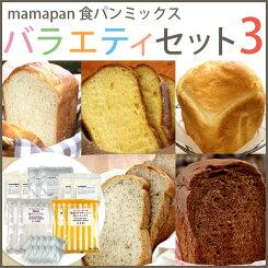 【送料無料】mamapan食パンミックスバラエティセット3パンミックス粉5種類×2袋+イースト3g×10袋ホームベーカリー_