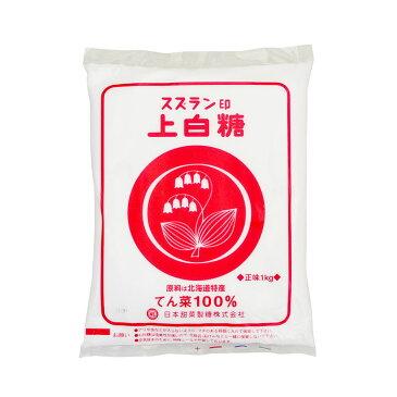 【25日20時〜4時間限定★全品ポイント10倍】【まとめ買い】スズラン印 北海道産 上白糖 1kg×20個 てん菜糖 砂糖大根 ビート上白糖 _ < 砂糖 甜菜糖 てんさい糖 >