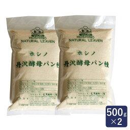 酵母 ホシノ丹沢酵母パン種 天然酵母 500g×2 まとめ買い おうち時間 パン作り お菓子作り 手作り パン材料 お菓子材料