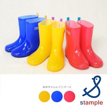 【スタンプル】【stample】あめちゃんレインブーツ(中敷き付き)