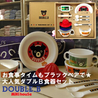 Miki House double B ■ DB ★ food washing machine OK! Tableware sets (5,250 yen)