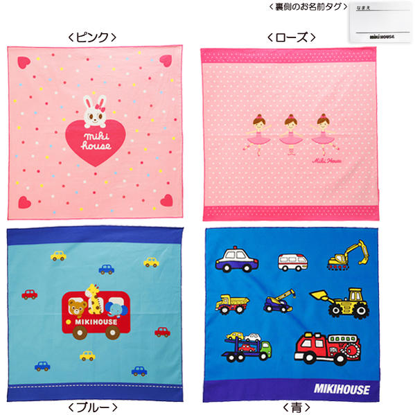 (New product) Miki House table napkin