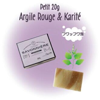 ((一) 察沃 2 ALE 肥皂紅粘土及乳油木黃油