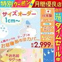 お昼寝布団カバー サイズオーダー 日本製 綿100% 掛け布団カバー 保育園 指定サイズに対応 (ストライプ/あひる/リーフ/こあら)