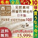 毛布 全品P10倍+エントリーでP10倍★10/26 8:59迄 綿毛布 シングル 日本製 西川 無着色綿毛布 西川リビング ブランケット パイル綿100%シングル