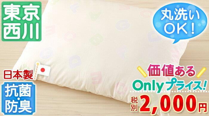 2017合繊枕芯 アルファベット43×63 産業
