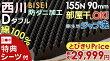 ID46802 BISEI  D 90ミリ155N のべ