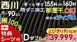 ID46941 BISEI 90ミリ155N/160N三つ折れ D