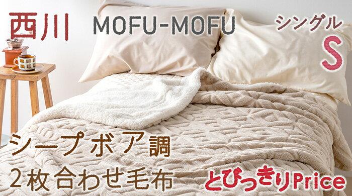 ID49842 MD9062S MOFU-MOFU