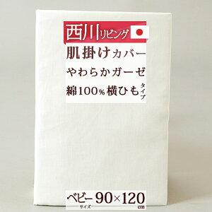 【年末特大SALE!】【西川・ベ...