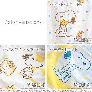 ベビータオルケット日本製綿100%西川リビングスヌーピーお昼寝子供用キャラクター85×115cmsnoopy