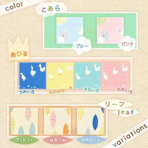 お昼寝布団布団カバーサイズオーダー日本製保育園指定サイズに対応綿100%敷き布団カバーあひるリーフこあら